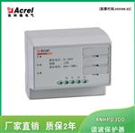 安科瑞厂家直销 ANHPD300谐波保护器