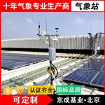 DC-QX东成基业 小型气象站