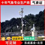 小型气象站功能用途