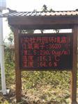 珠海、广州、深圳负氧离子浓度监测系统,负氧离子测报仪器