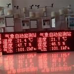 宁夏飞机场气象要素及能见度24小时实时监测系统,大屏幕轮番展示数值