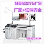 耳鼻喉综合诊疗台生产企业 ,耳鼻喉治疗台生产厂家直销
