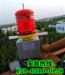 朝阳烟囱安装航空障碍灯-技术资讯