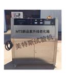 MTSGB-25智能荧光紫外线老化试验箱,荧光紫外线老化试验箱现货供应