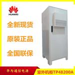 华为TP48200A-HD15室外电源柜参数/规格