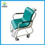疗养院用的座椅称,血透电子秤300公斤