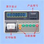 上海惠而邦T2200P带微型打印的称重仪表厂家直销