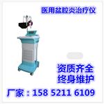 电热低频复合治疗仪生产厂家有哪些(盆腔炎治疗仪)