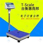 台衡惠而邦XK3108-T2000A电子台秤报价