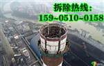 郑州烟囱拆除的价格与方案