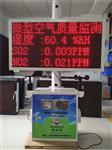 河北环保认证网格化空气站
