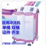 医用妇科冲洗机价格-医用妇科冲洗机厂家