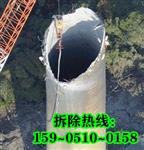 郑州烟囱拆除-技术专业