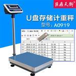 巨天AO919E+U盘存储电子台秤 称重时数据自动存储在U盘上的电子秤