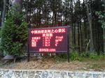 云南丽江古城负氧离子在线监测系统,空气温湿度监测仪