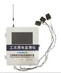 天津工况用电监测项目实施案例