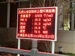 江州黄金小镇负氧离子测报观测站,负氧离子在线监测系统