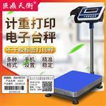 带打印电子秤――按产品分类打印二维码条码的电子称