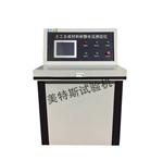 微机控制.土工合成材料耐静水压测定仪MTSJT-13