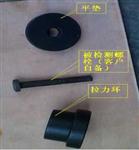 高强螺栓试验夹具《配置清单》