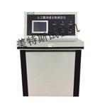 MTSSL-13型土工膜渗透系数测定仪@测试规程&试验基地&新闻技术