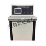 MTSSL-12土工膜耐静水压测定仪@电源电压:AC220V50Hz@电源新闻