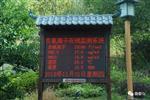 山西、安徽国家森林公园负氧离子在线监测系统案例展示
