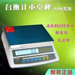 台衡惠而邦JSC-AHW-30KG+R带RS232串口的电子秤批发