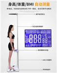 200kg自动语言播报身高体重BMI数值的超声波电子秤报价