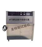 智能荧光紫外线老化试验箱-内外箱304不锈钢