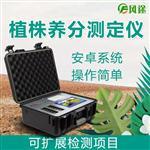 植物养分检测仪@新闻快讯