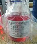 NAS1638油中颗粒标准物质8级标油