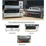 导电与防静电材料体积电阻率测试仪  GB/T 11210-2014 ISO1853-2011