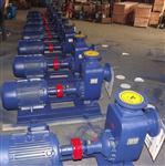 50ZX12.5-50不锈钢自吸泵