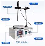 85-2A双数显磁力加热搅拌器