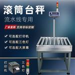 厂家专业定做流水线滚筒电子称 重量上下限报警的滚筒电子秤报价