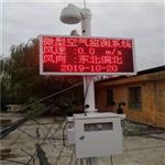 水泥行业无组织微型环境空气监测系统
