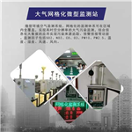 企业边界颗粒物SO2空气微站深圳厂家现货供应