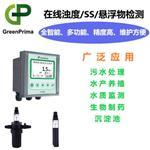 自清洗浊度在线监测仪英国戈普生产厂家,在线投入式浊度仪价格