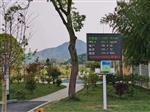 广东景区负氧离子监测系统价格