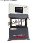 微机控制塑料排水板带芯带压屈强度试验仪生产厂家@新闻快讯
