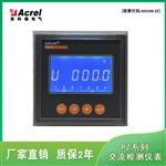 智能单相电压表PZ72L-AV/C PZ80L-AV/C
