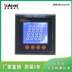 安科瑞智能三相电压表PZ72L-AV3 厂家直销