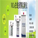 广州市VOC在线监测系统 性能卓越 稳定性高