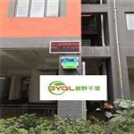 东莞做VOC在线监测系统的厂家