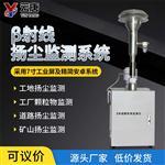贝塔β射线扬尘监测系统-贝塔β射线扬尘监测系统