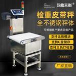 武汉30kg对接流水线的检重电子秤 控制检重报警滚筒电子称
