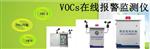 油漆厂VOC废气处理设备,恶臭类VOCs检测仪标价