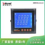 上海安科瑞PZ72L-DP智能直流功率表