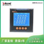安科瑞PZ80L-P3/C智能功率表 厂家直销